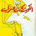 الكويت كانت منزلي pdf - زهرة ديكسون فريث