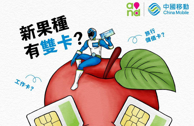 2018-two-sim-iphone-china-mobile