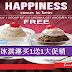 Secret Recipe 冰淇淋买1送1大促销!【全马分行】