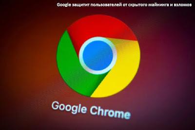 Google защитит пользователей от скрытого майнинга и взломов
