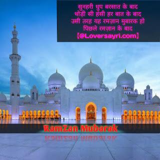 रमजान मुबारक शायरी हिन्दी