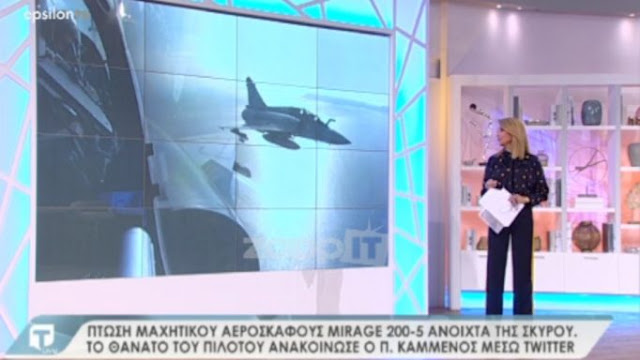 Συγκινητικές στιγμές για τον θάνατο του πιλότου μας στο πλατό του Tatiana Live