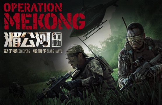 Operation Mekong 2016 Full Movie Watch Online Download HD