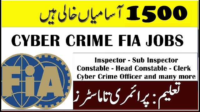 1500+Vacancy in Cyber Crime FIA Jobs 2021 Apply Now