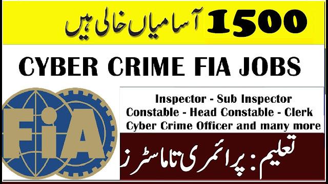 1500+Vacancy in Cyber Crime FIA Jobs 2021 Apply Now