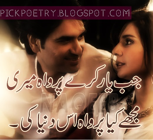 romantic poetry ever