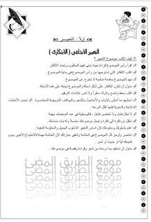 مواضيع تعبير جاهزة فى اللغة العربية لكل الصوف التعليمية