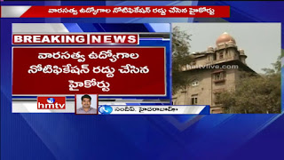 High Court Cancelled Singareni Dependent Jobs Notice | Shock To Telangana Government