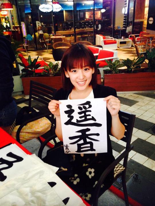 Haruka Nakagawa JKT48