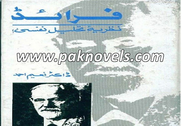 Urdu Book By Dr Naeem Ahmad