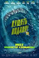 Мег монстр глубины фильм 2018