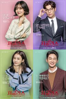 drama jugglers korea