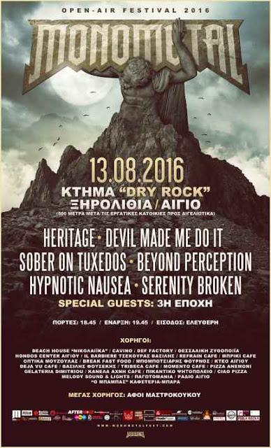 MONO METAL Open-Air Festival: Σάββατο 13 Αυγούστου στο Αίγιο