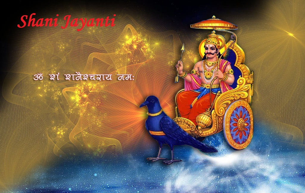 Shani Jayanti 2017: Puja Timings & Muhurat, Wallpapers