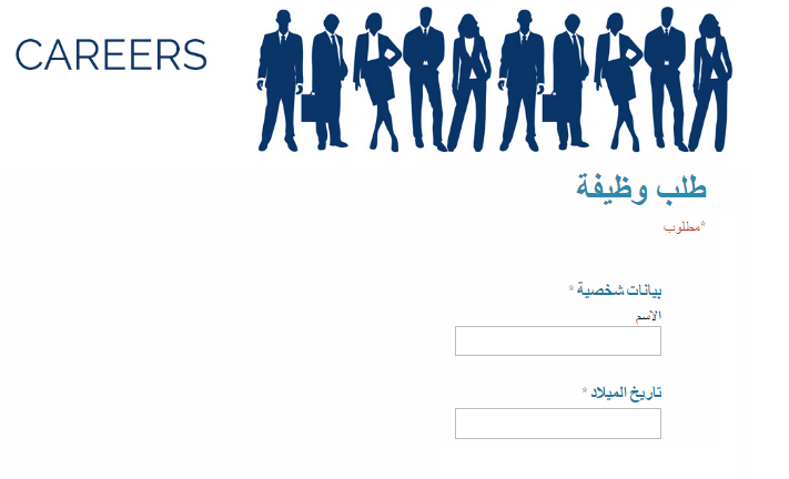 وظائف شاغرة للمؤهلات العليا والدبلومات بتارجت وهايبر ندى مول - التسجيل على الانترنت