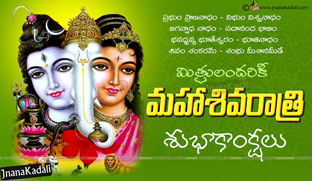 Happy Shiratri Greetings in telugu, Nice Shivaratri 2017 Greetings in Telugu, Best Shivaratri HD wallpapers, Lord Shiva Images, Shivaratri images, Hindu God Shiva images, Telugu Shivaratri Shubhakankshalu, Maha Shivaratri Greetings Quotes Wallpapers messages sms whatsapp images for friends relatives wellwishers facebook whatsapp google plus friends free downloads online trending hindu festivals.Telugu Shivaratri Greetings, Shivaratri Story, Shivaratri Wallpapers, Shiva kalyanam images with HD wallpapers, Shiva Kalyanam images with shivaratri greetings, Nice Shivaratri wallpapers with Lord Shiva, Shivaashtakam, lingashtakam, shivastuti, and so many shivaratri related stories... here you can read the telugu shlokas in english.