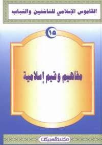 تحميل كتاب القاموس الإسلامى للناشئين والشباب 15 مفاهيم وقيم إسلاميةpdf