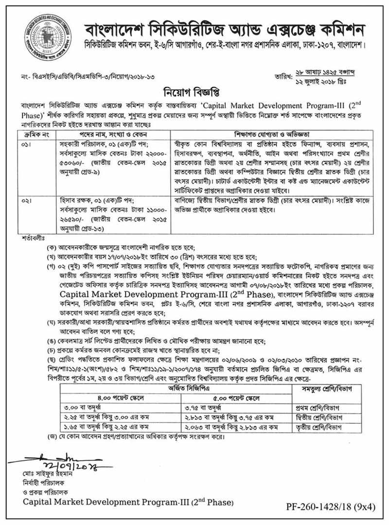 Bangladesh Securities and Exchange Commission Job Circular 2018