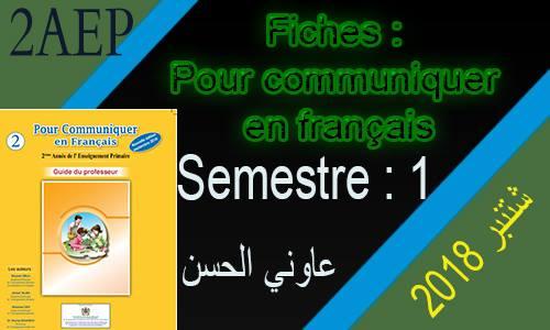 """Fiches """" Pour communiquer en français """" 2ème année primaire - جذاذات اللغة الفرنسية للمستوى الثاني"""