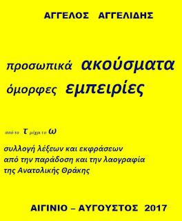 Συλλογή λέξεων (τ έως ω) και εκφράσεων από την Παράδοση και Λαογραφία των προσφύγων της Ανατολικής Θράκης. Του Άγγελου Αγγελίδη.