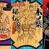 Timeline Resmi dari Kisah Novel Naruto Hiden dan Shinden