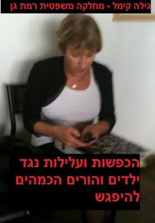 עו'ד גילה קימל - מחלקה משפטית עיריית רמת גן - הכפשות ועלילות נגד הורים וילדים הכמהים להיפגש