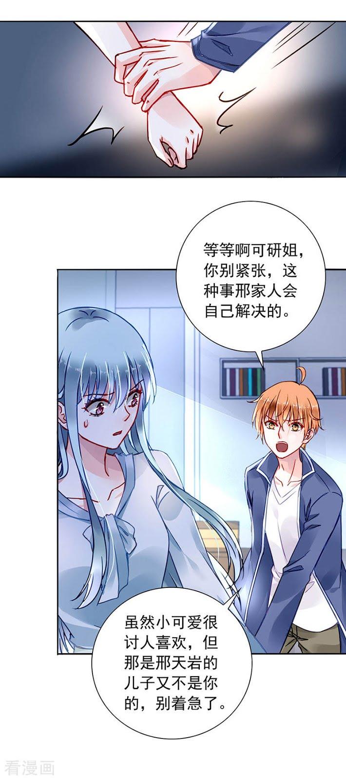 落難千金的逆襲: 203話 煜城不見了?! - 第13页