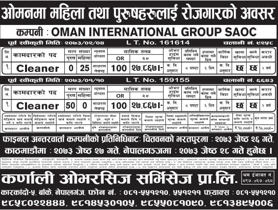 Jobs For Nepali In Oman International Group SAOC
