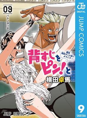 [Manga] 背すじをピン!と~鹿高競技ダンス部へようこそ~ 第01-09巻 [Seshiji o Pin! to – Shikakou Kyougi Dance-bu e Youkoso Vol 01-09] Raw Download