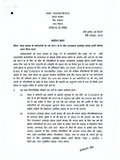 ad-hoc+bonus+2017-18+page-1+hindi