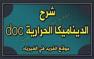 الديناميكا الحرارية doc، شرح قوانين الديناميكا الحرارية doc، قوانين الديناميكا الحرارية بالعربي