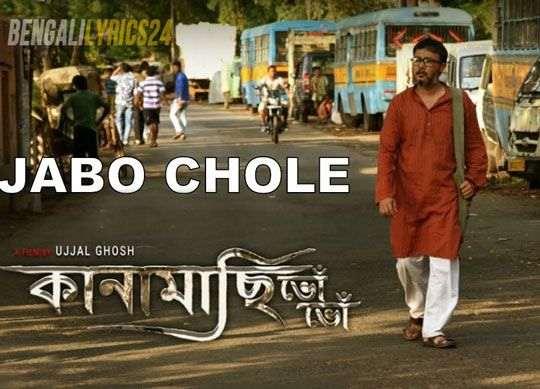 Jabo Chole - Kanamachhi Bho Bho, Timir Biswas