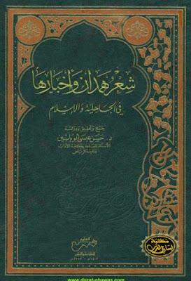 شعر همدان وأخبارها في الجاهلية والإسلام - تحقيق حسن عيسى أبو ياسين , pdf
