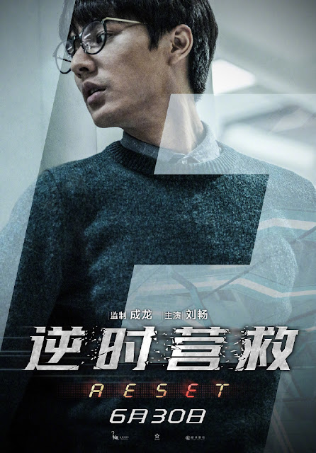 Reset Liu Chang
