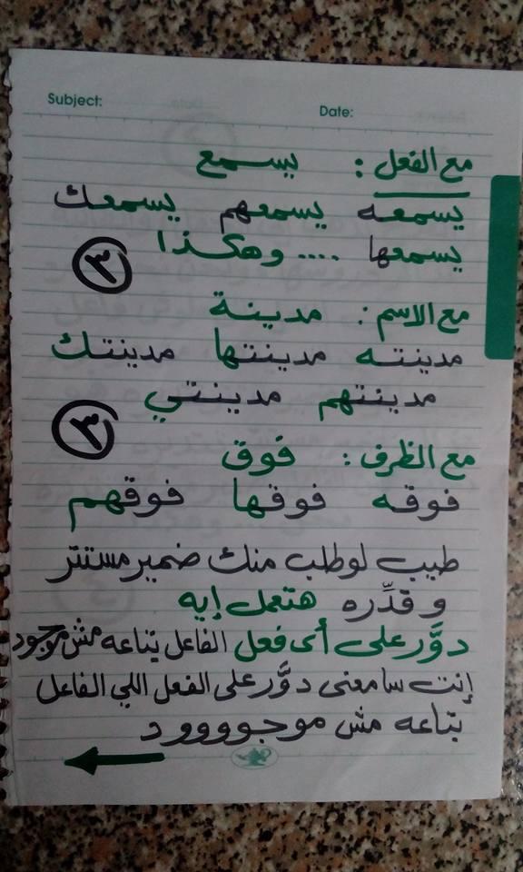 تحميل مراجعات وامتحانات اللغة العربية والدين للصف الأول الإعدادى ترم أول 2020 3