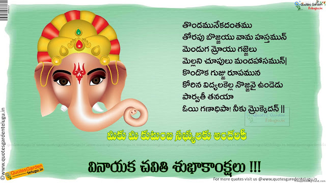 Best Telugu Vinayaka Chavithi Quotes Wallpapers images poems