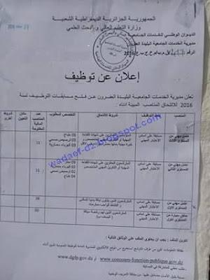 قسم خاص بالمسابقات والتوظيف في الجزائر 13823501_124829794621104_521686527_n