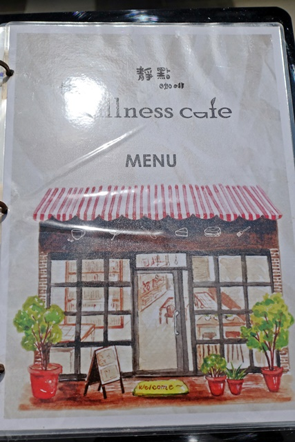 靜點咖啡菜單