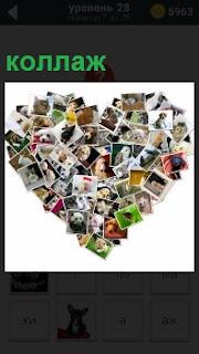 Собрано несколько фотографий вместе в виде сердца, сделан из них коллаж