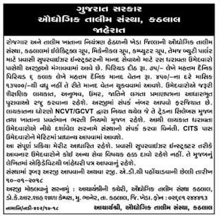 ITI Kathlal Recruitment for Pravasi Supervisor Instructor Posts 2018