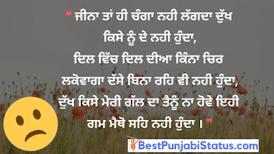 Punjabi Love Shayari