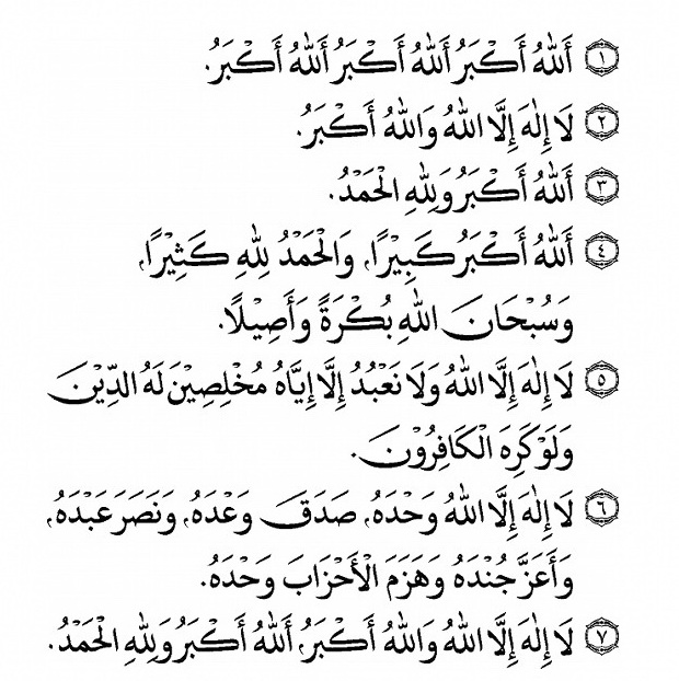 Bacaan Takbiran Idul Adha, Dimulai Waktu Ini Dikumandangkan Dan Begini Lafadznya