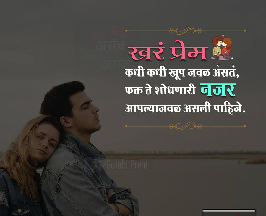 marathi status on love image