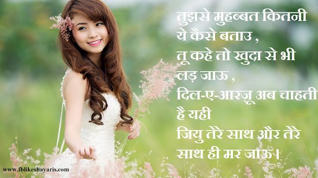 Tujhse Mohbbat Kitni Ye Kaise Batau - Love Shayari For Her