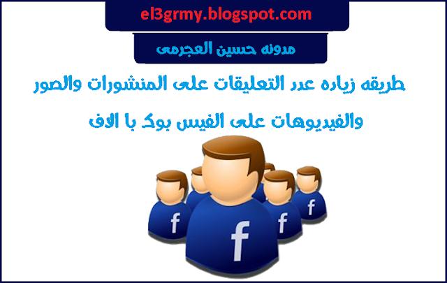 زياده التعليقات على المنشورات والصور والفيديوهات على الفيس بوك با الاف