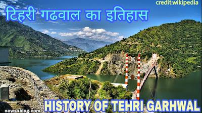 History Of Tehri Garhwal  {टिहरी गढ़वाल का इतिहास}