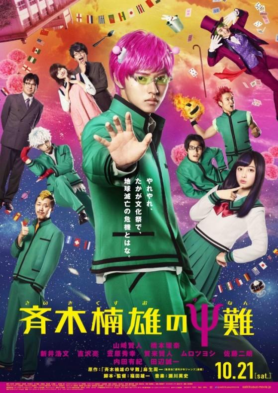 Sinopsis Film Jepang 2017: Psychic Kusuo / The Disastrous Life of Saiki K