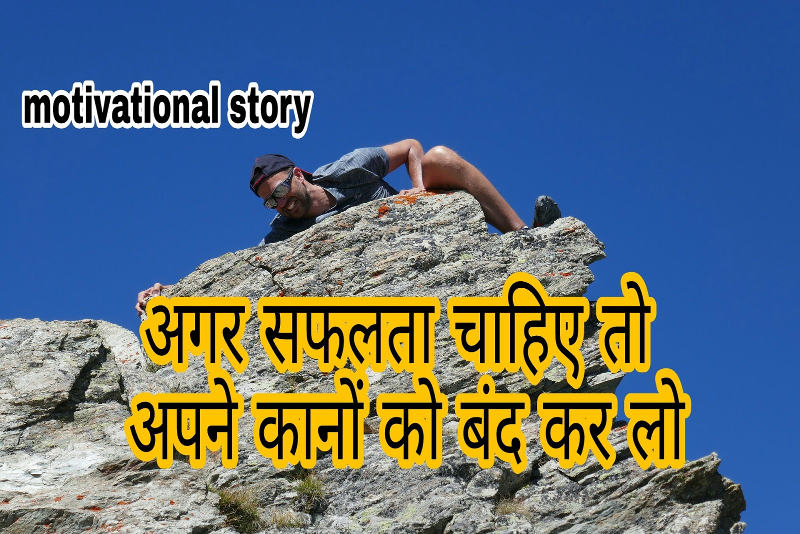 Motivational story in hindi stories in hindi