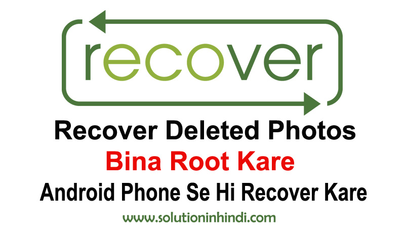 mobile-se-deleted-photos-recover-kaise-kare