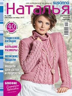 http://www.vyazemsami.ru// Наталья №5 2011
